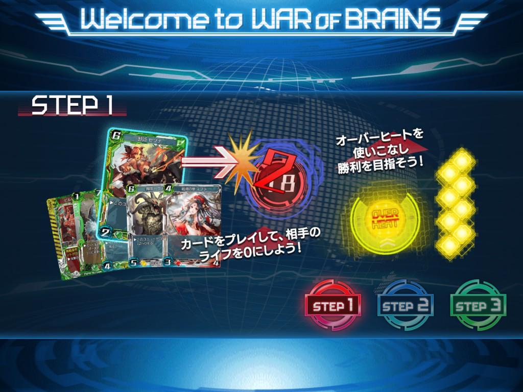 androidアプリ WAR OF BRAINS(ウォーブレ)攻略スクリーンショット1
