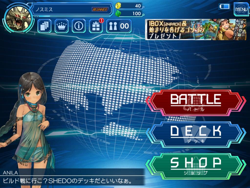 WAR OF BRAINS(ウォーブレ) androidアプリスクリーンショット3