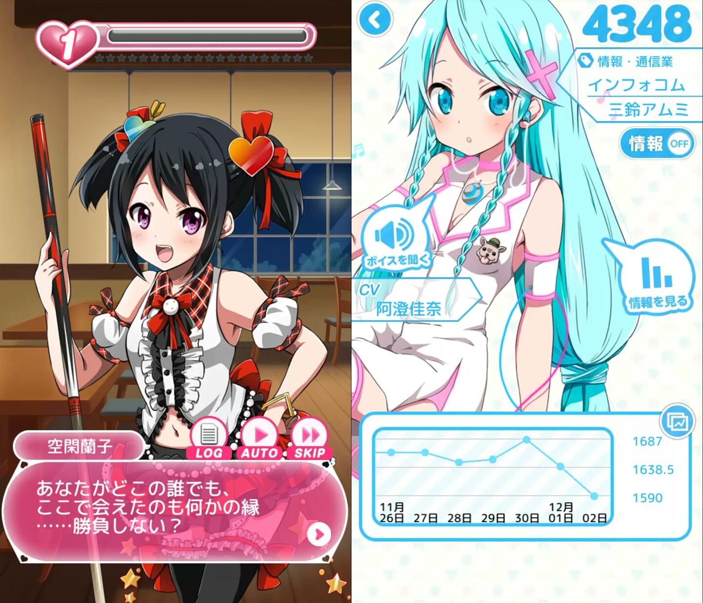 IRroid~恋の有効フロンティア~ androidアプリスクリーンショット1