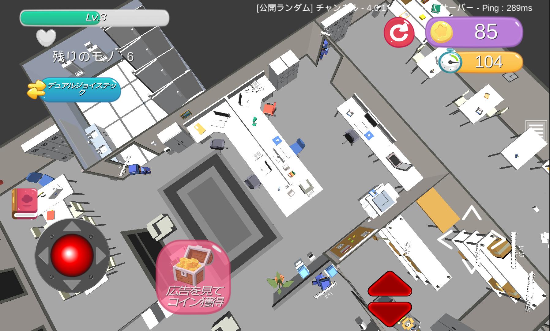 androidアプリ 隠れん坊 オンライン攻略スクリーンショット3