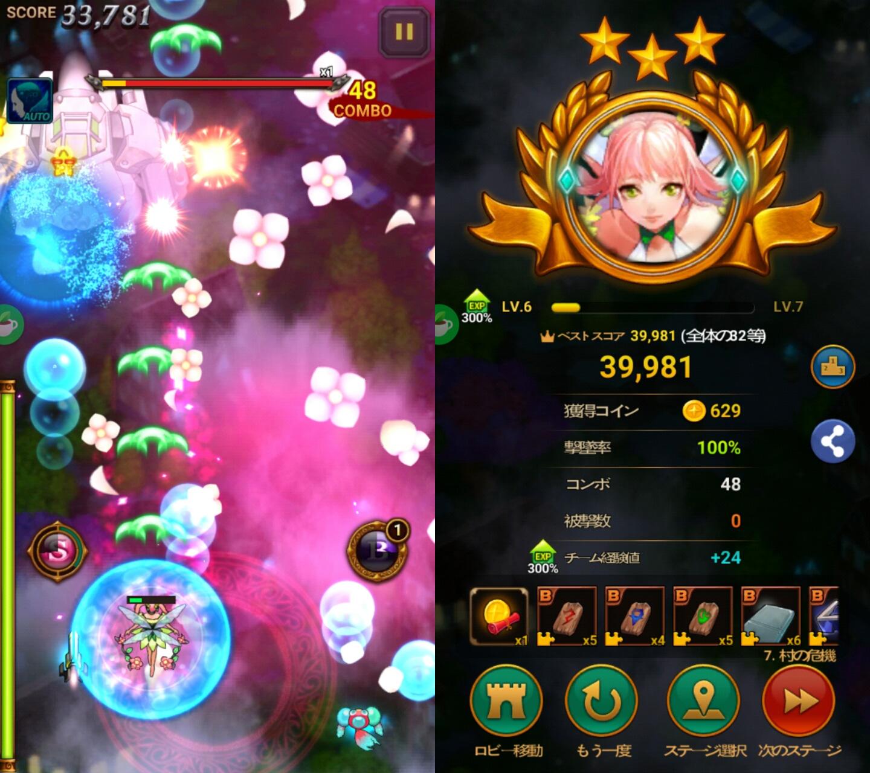 ヒーローオブスカイ(Heroes of Sky) androidアプリスクリーンショット1