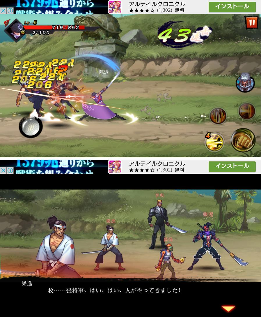 崩壞三國 androidアプリスクリーンショット1
