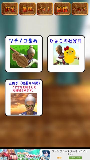 ババア無双 androidアプリスクリーンショット3