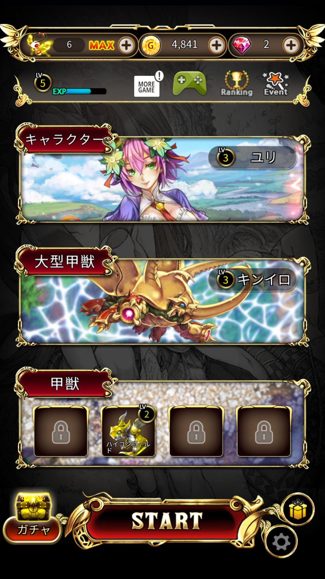 虫姫さま : Gold Label androidアプリスクリーンショット2