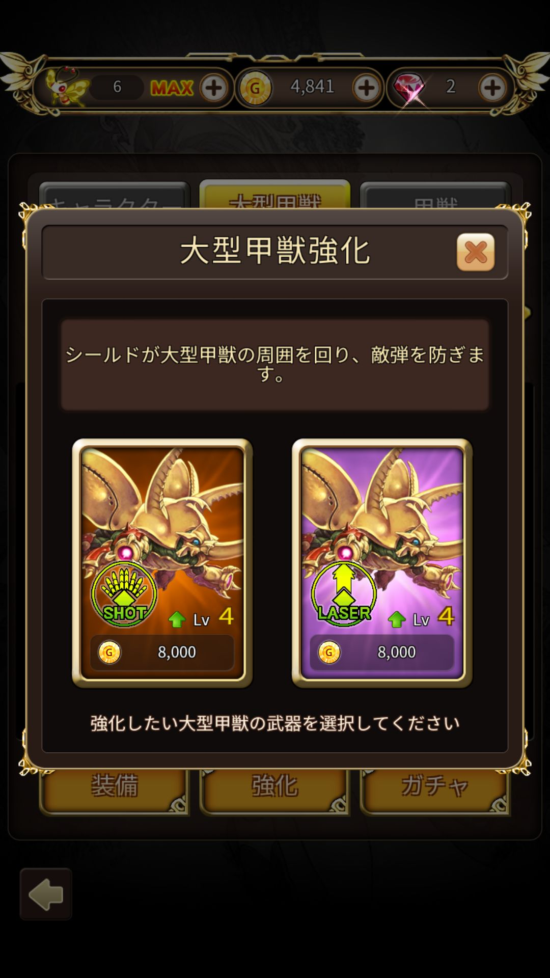 虫姫さま : Gold Label androidアプリスクリーンショット3