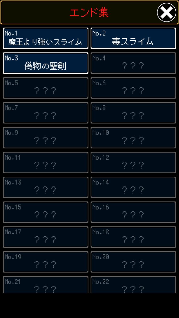 androidアプリ 脱出ゲーム-勇者が魔王に聖剣隠された攻略スクリーンショット5