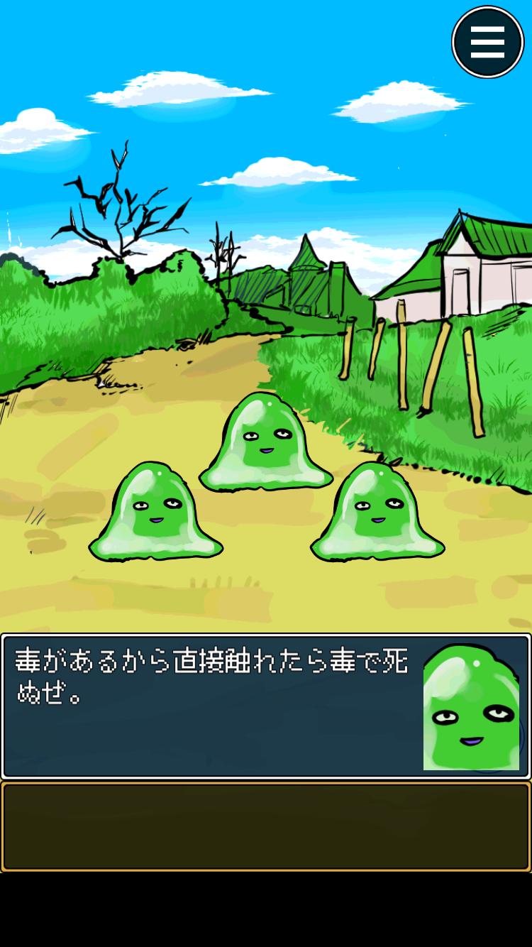 脱出ゲーム-勇者が魔王に聖剣隠された androidアプリスクリーンショット2