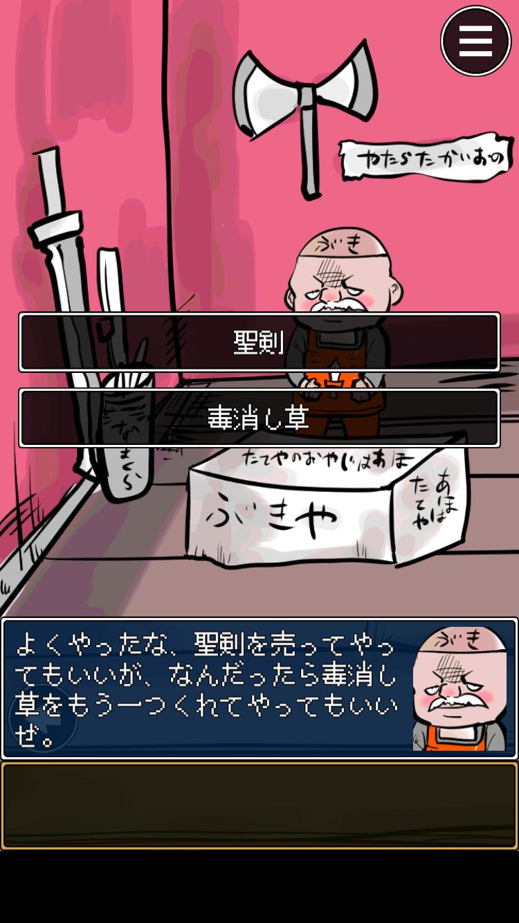 脱出ゲーム-勇者が魔王に聖剣隠された androidアプリスクリーンショット3
