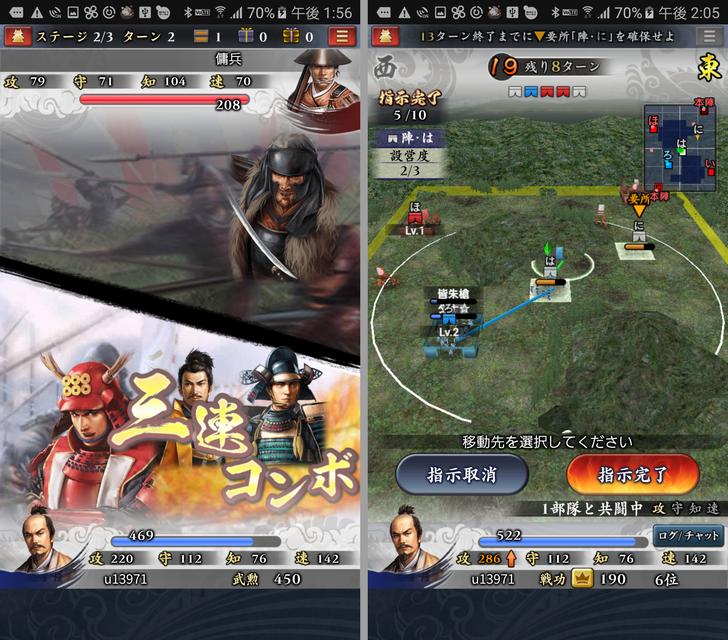 信長の野望 ~俺たちの戦国~ androidアプリスクリーンショット1