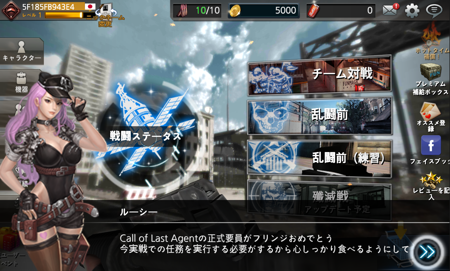 androidアプリ Call Of Last Agent攻略スクリーンショット1