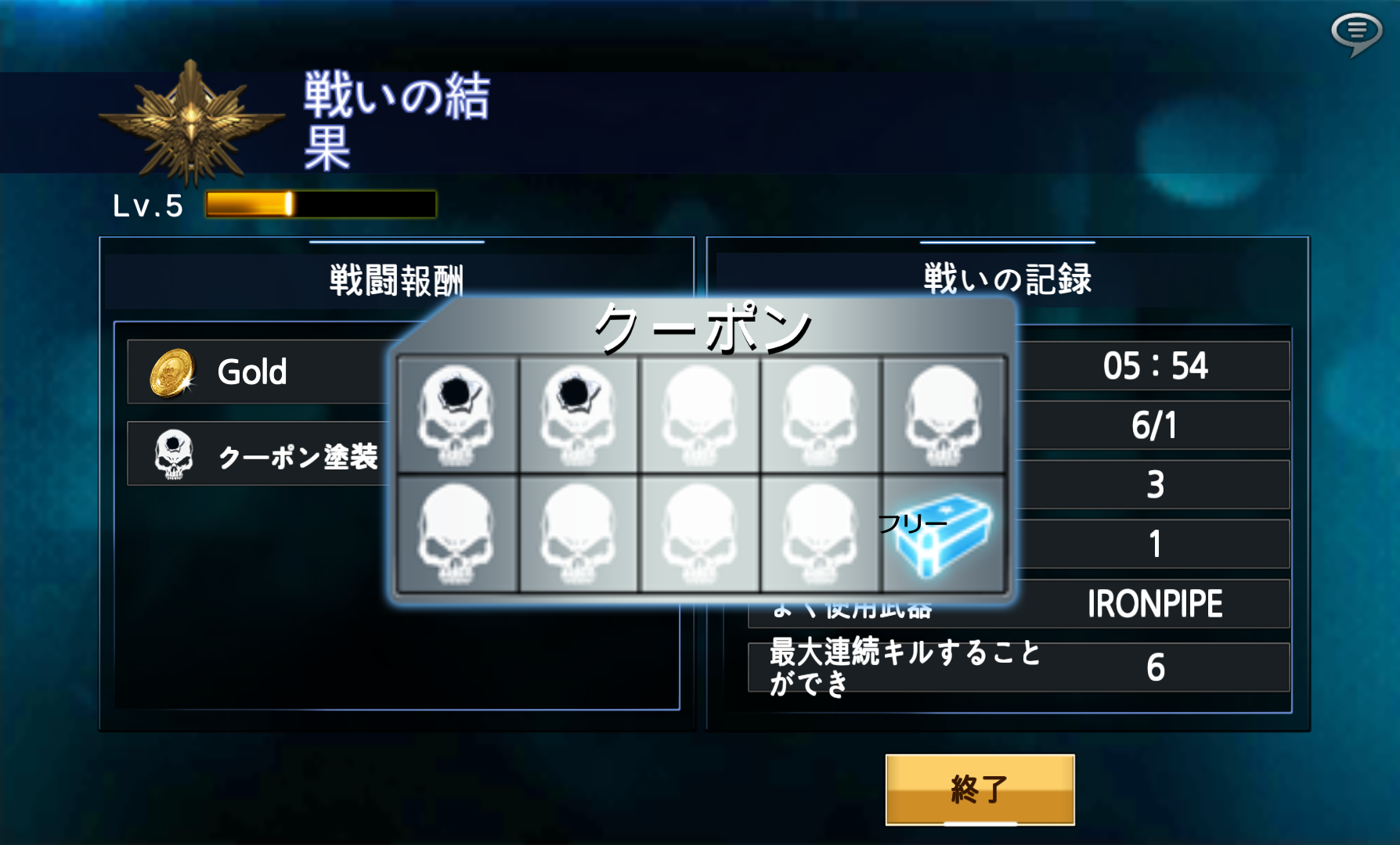 androidアプリ Call Of Last Agent攻略スクリーンショット4