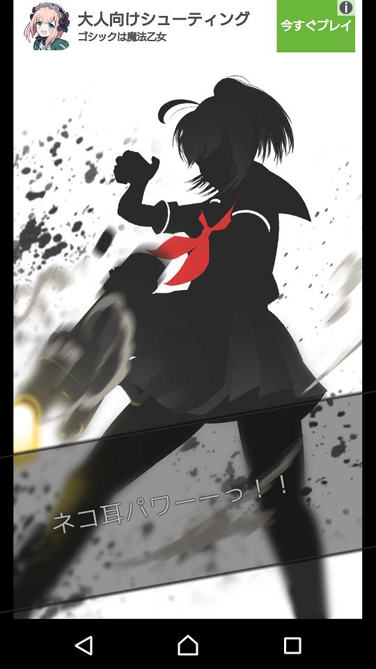 androidアプリ シルエット少女2攻略スクリーンショット7