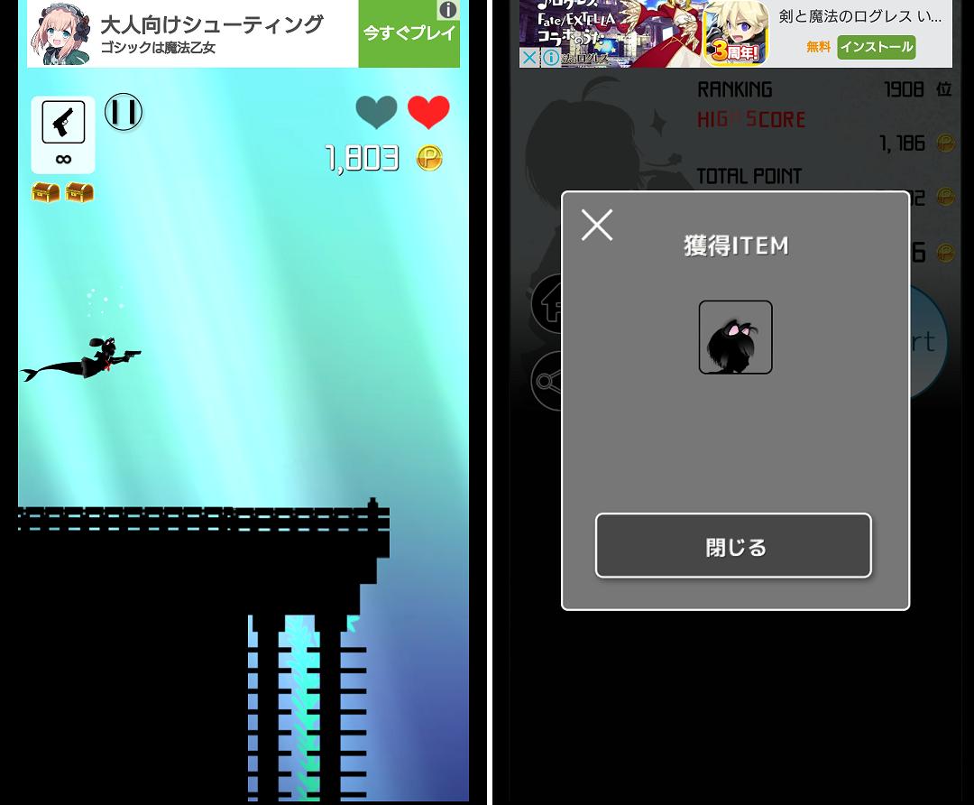 シルエット少女2 androidアプリスクリーンショット2
