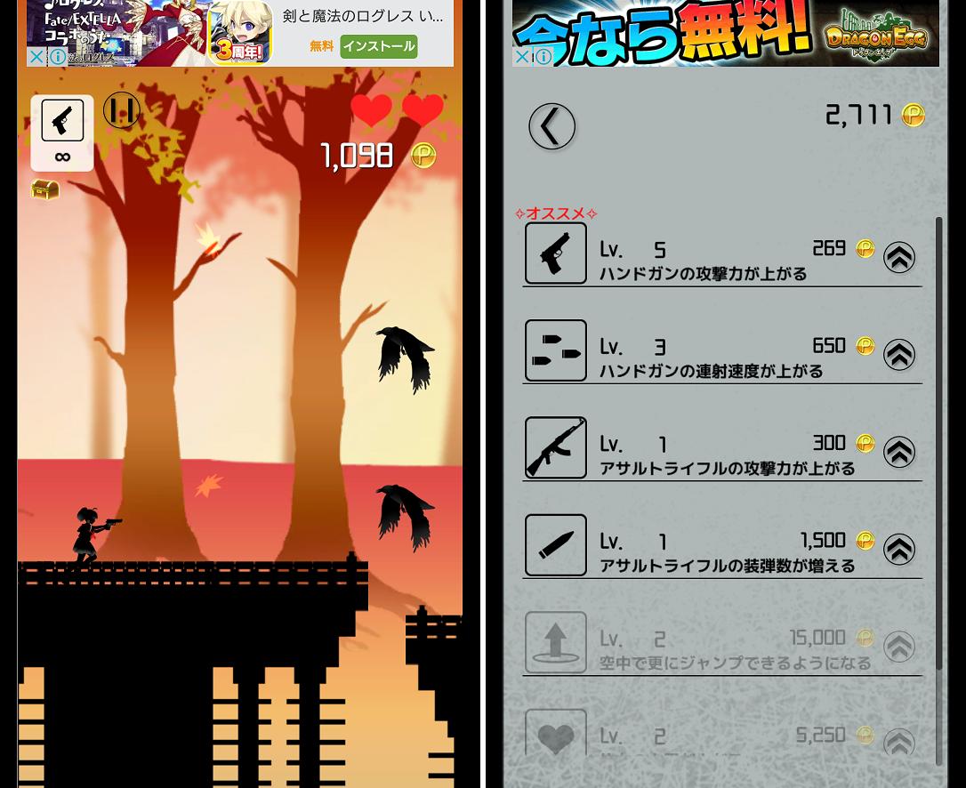 シルエット少女2 androidアプリスクリーンショット3