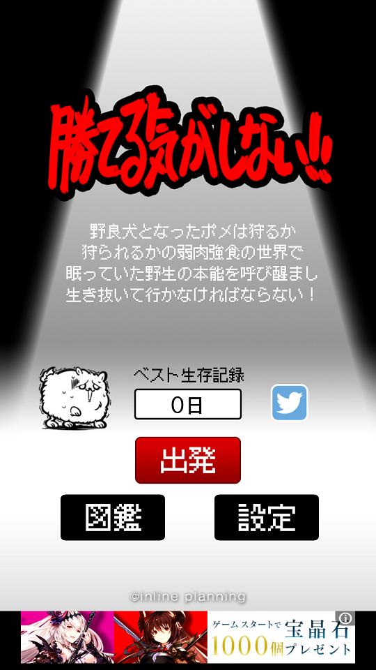 androidアプリ 勝てる気がしない!攻略スクリーンショット1