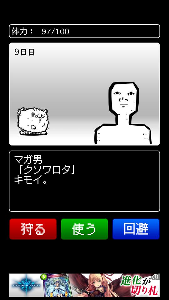 androidアプリ 勝てる気がしない!攻略スクリーンショット3
