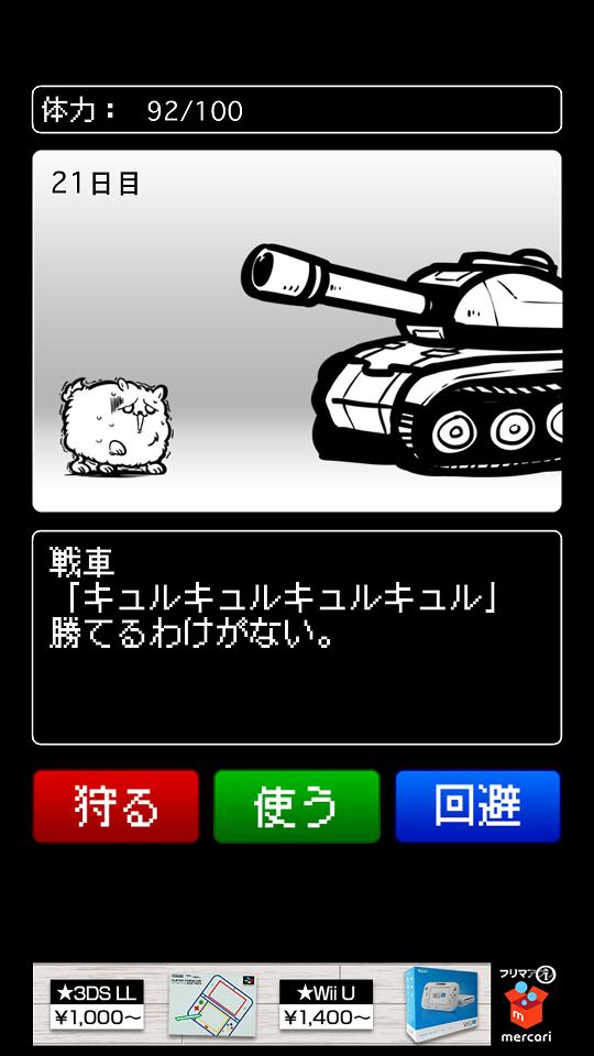androidアプリ 勝てる気がしない!攻略スクリーンショット4