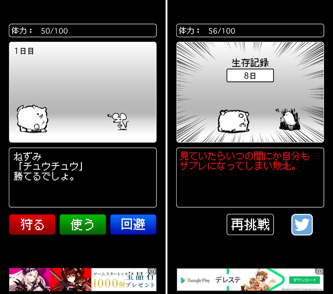 勝てる気がしない! androidアプリスクリーンショット1