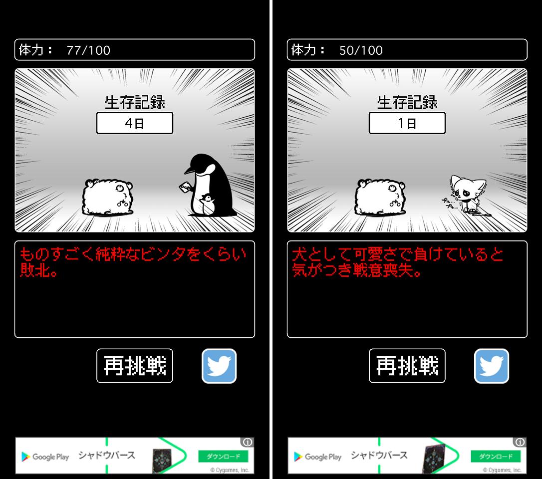 勝てる気がしない! androidアプリスクリーンショット2