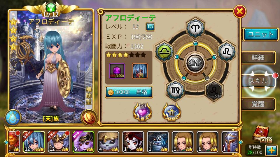 ファンタジードライブ(ファンドラ) androidアプリスクリーンショット3