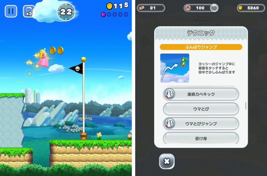 androidアプリ スーパーマリオラン(Super Mario Run)攻略スクリーンショット8