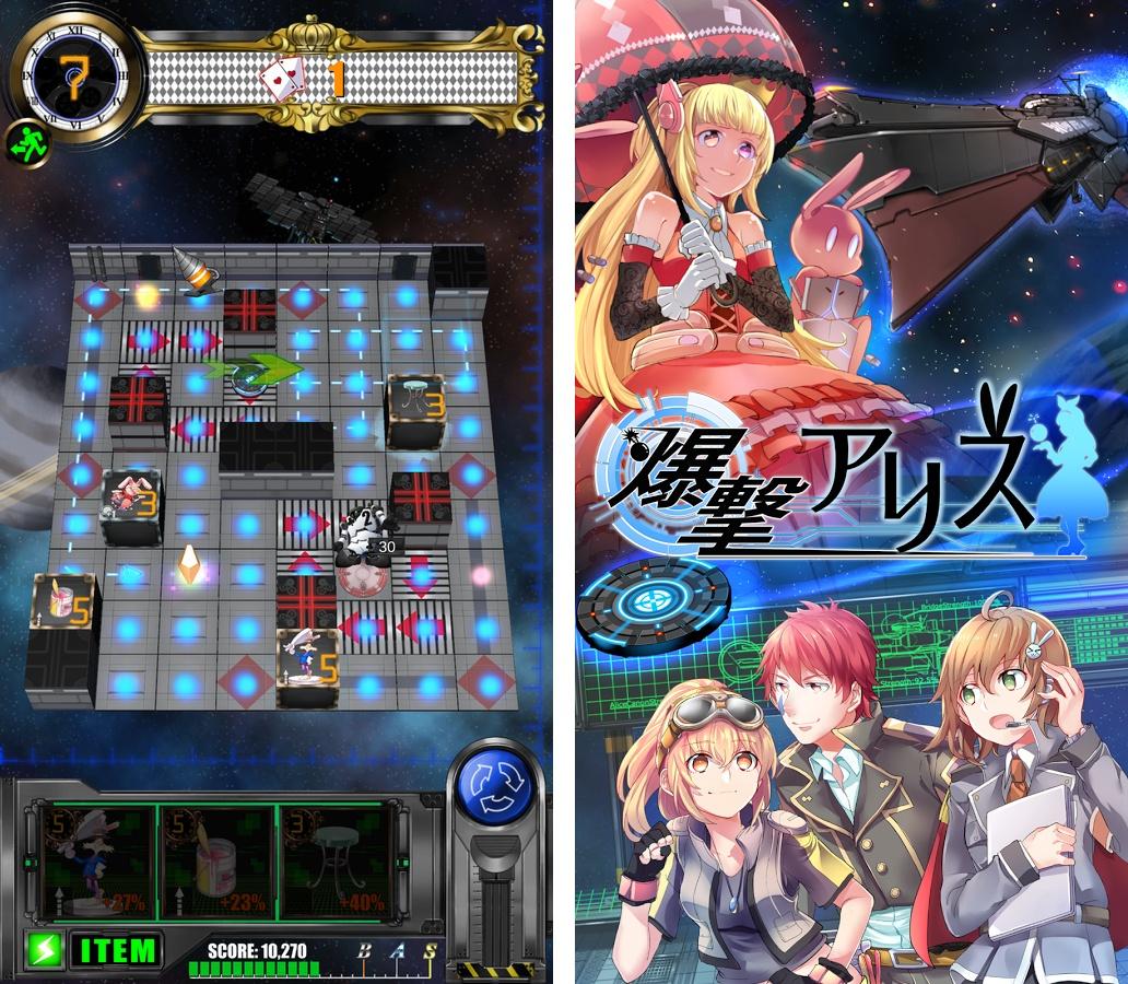 爆撃アリス androidアプリスクリーンショット1
