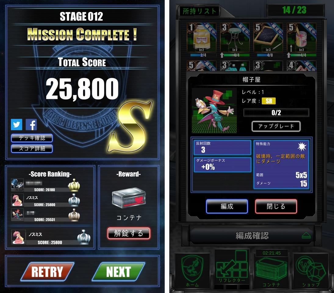 爆撃アリス androidアプリスクリーンショット3