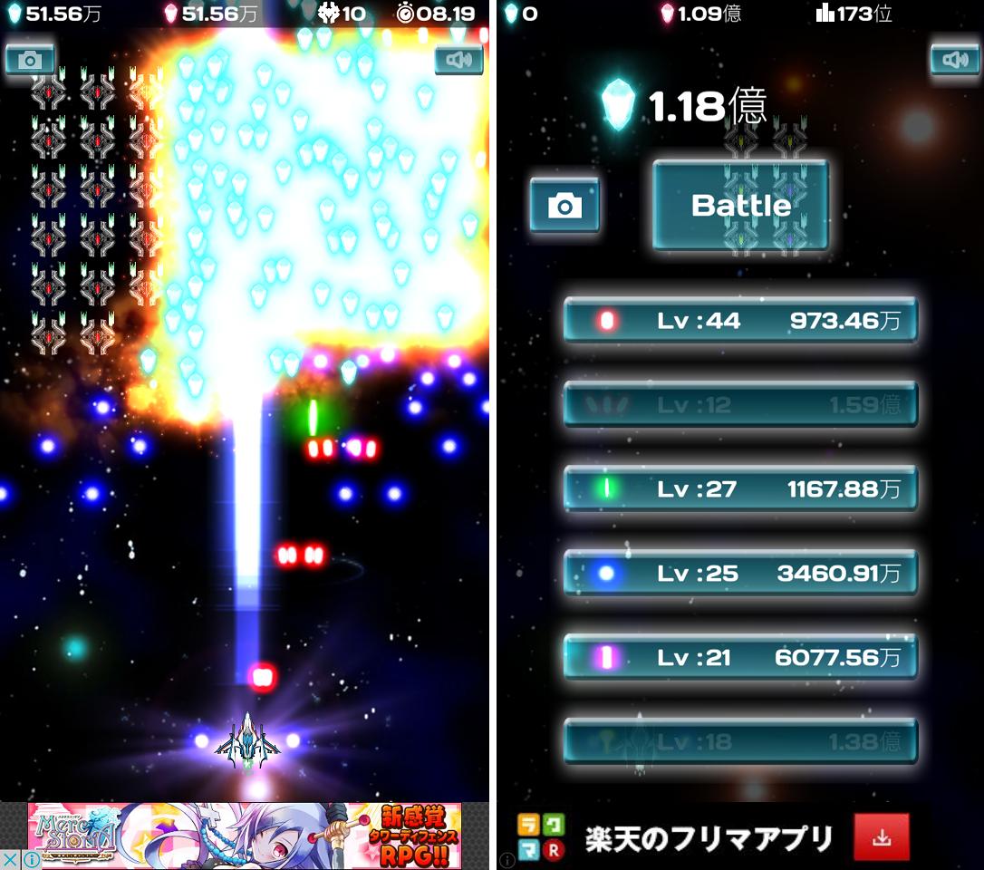 超殲滅バンバン androidアプリスクリーンショット1