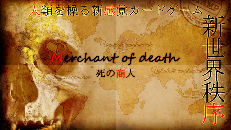 死の商人(Merchant of Death)イメージ
