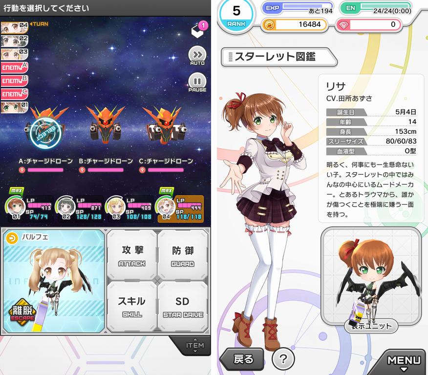 スターレット(Starlet) androidアプリスクリーンショット1