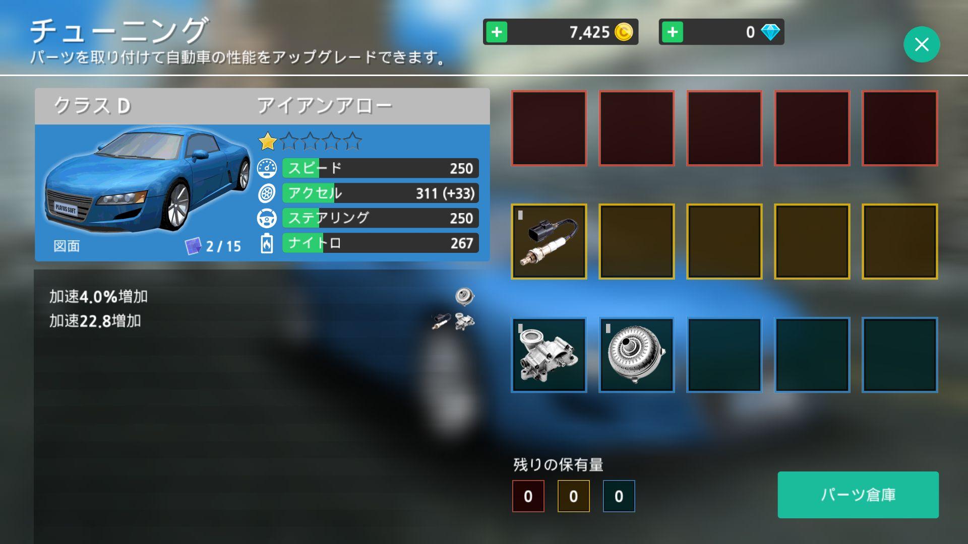 レーシング・タイム androidアプリスクリーンショット3
