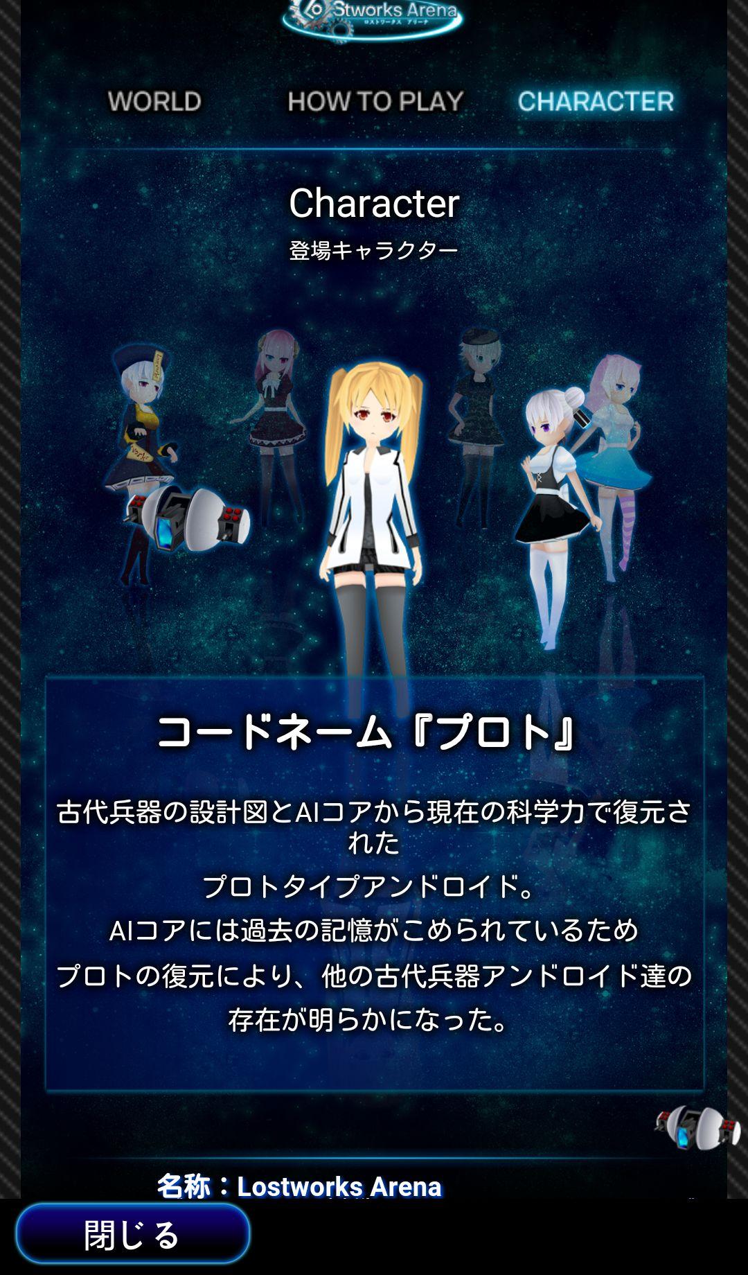ロストワークスアリーナ(Lostworks Arena) androidアプリスクリーンショット2