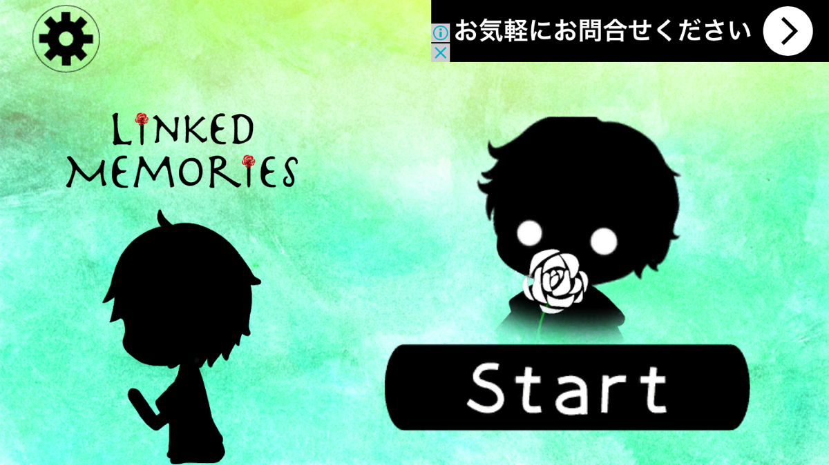 androidアプリ Linked Memories (赤い糸の思い出)攻略スクリーンショット1