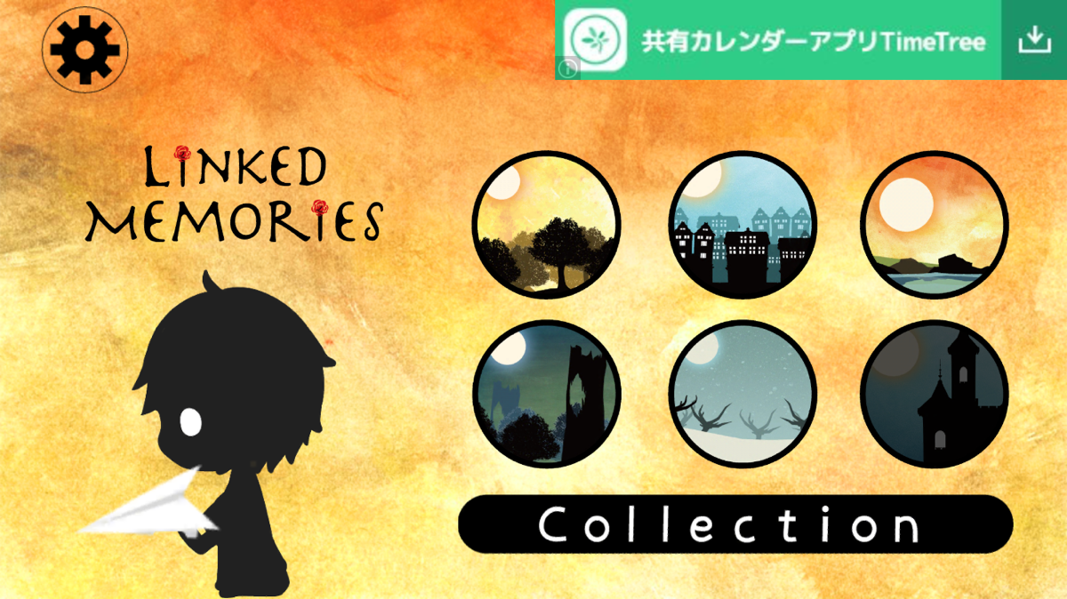androidアプリ Linked Memories (赤い糸の思い出)攻略スクリーンショット5