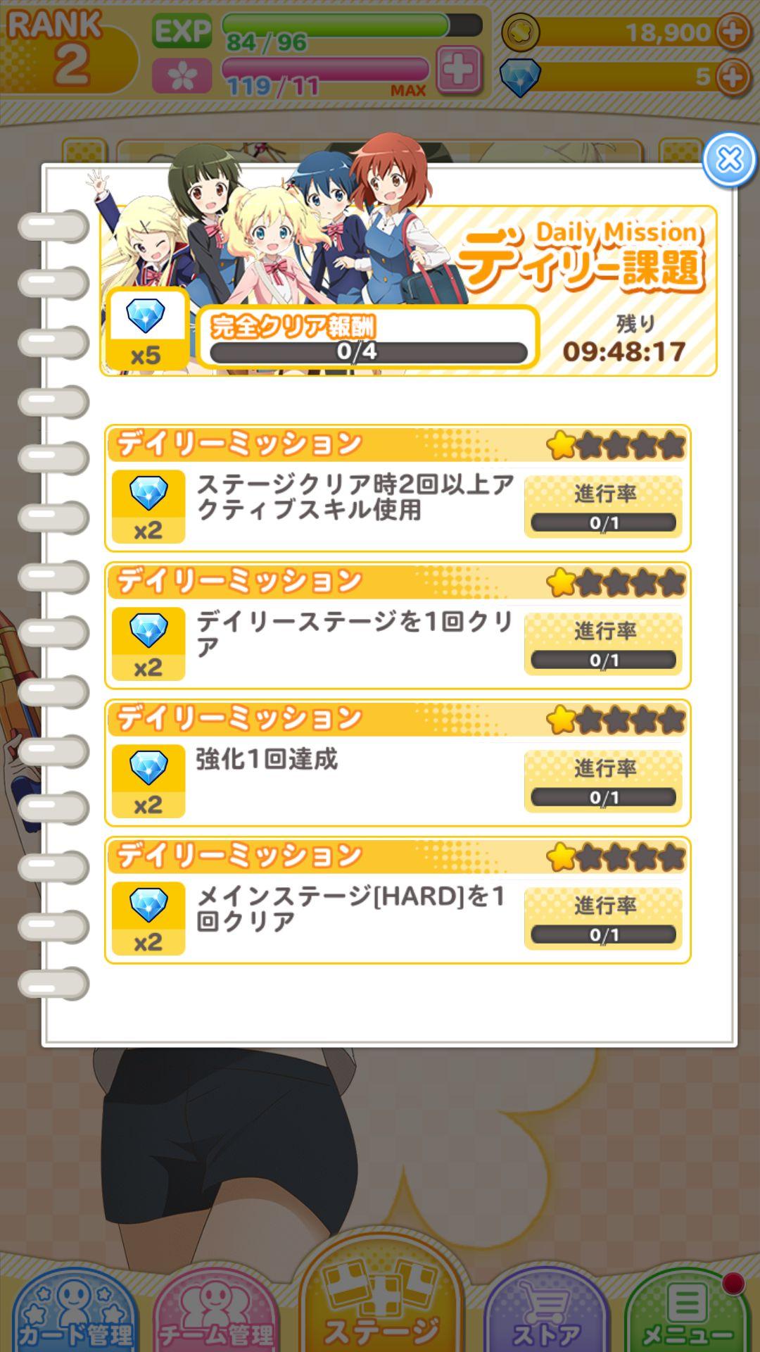きんいろモザイクメモリーズ(きんメモ) androidアプリスクリーンショット3