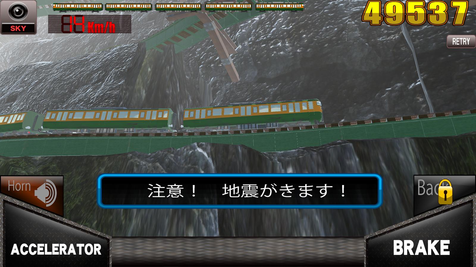 androidアプリ 絶叫トレイン ~東海珍道中~攻略スクリーンショット7