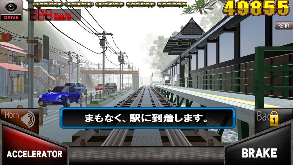 絶叫トレイン ~東海珍道中~ androidアプリスクリーンショット1