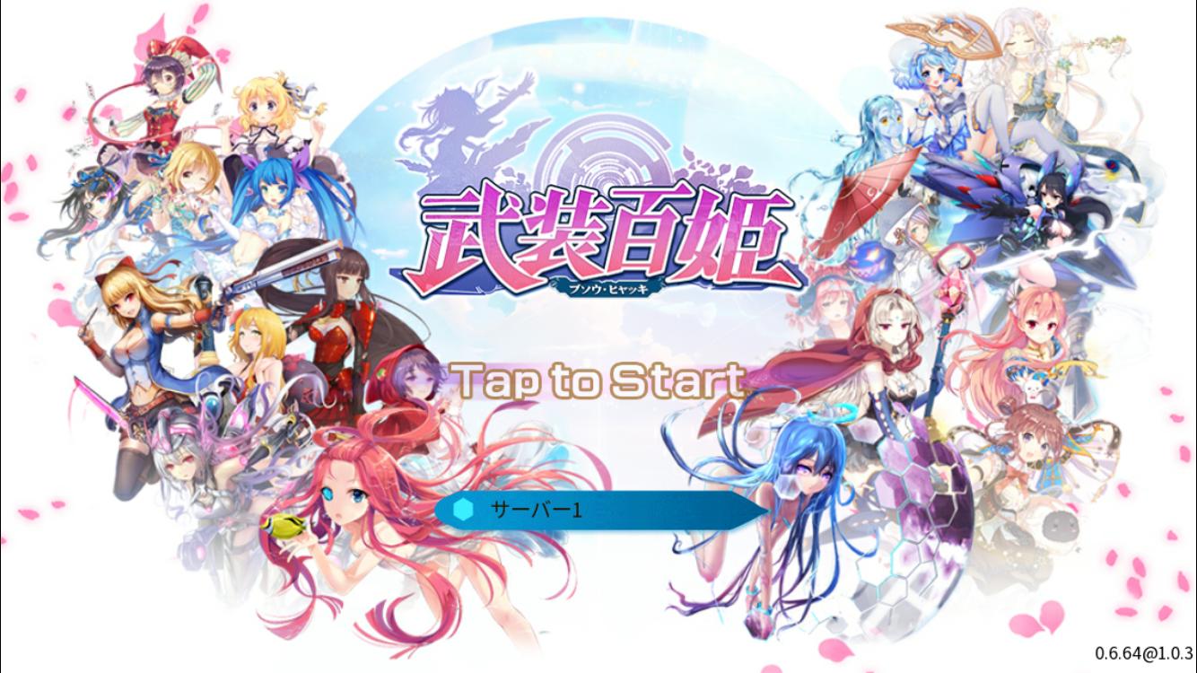 androidアプリ 武装百姫攻略スクリーンショット1