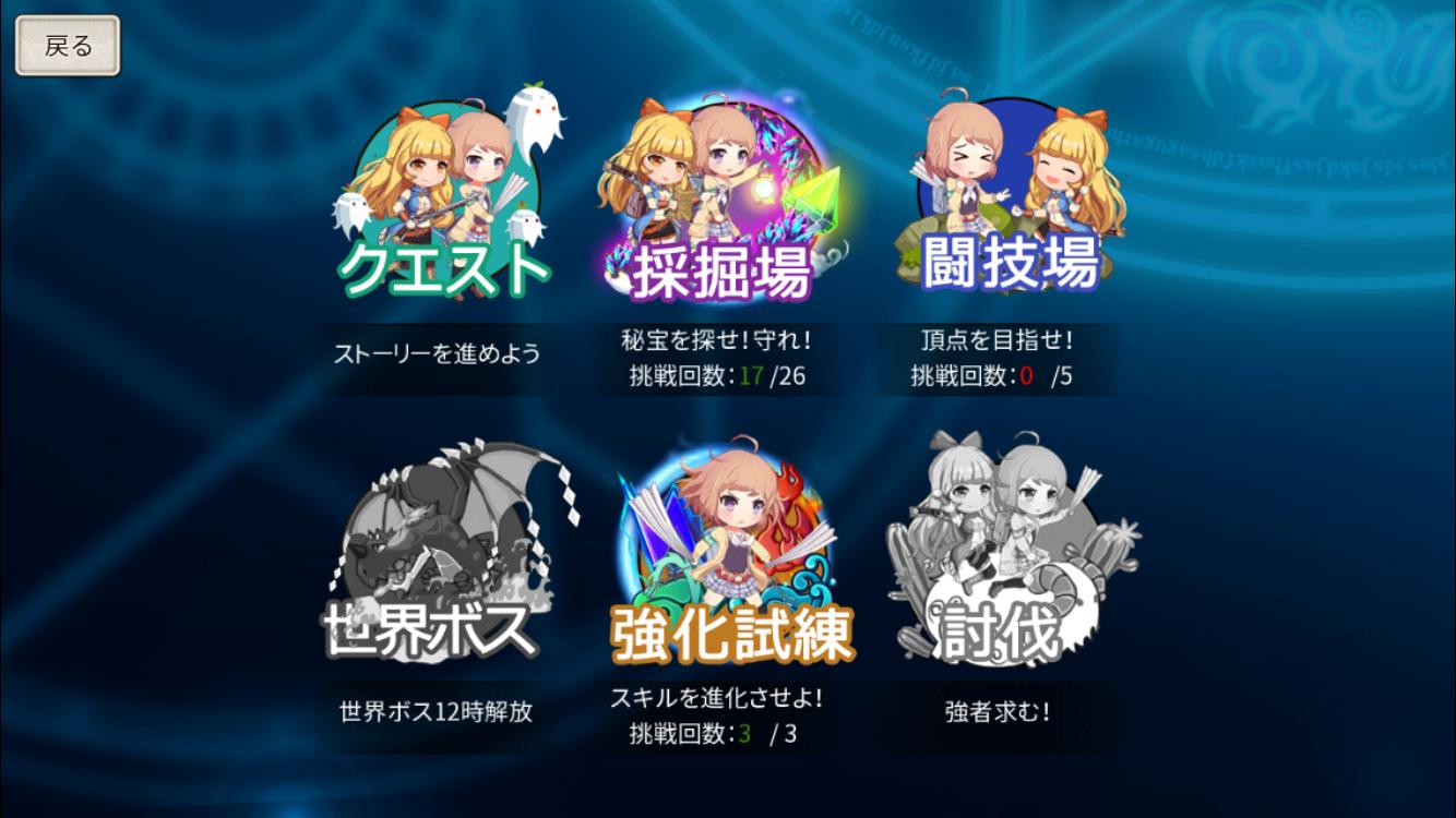 androidアプリ 武装百姫攻略スクリーンショット3