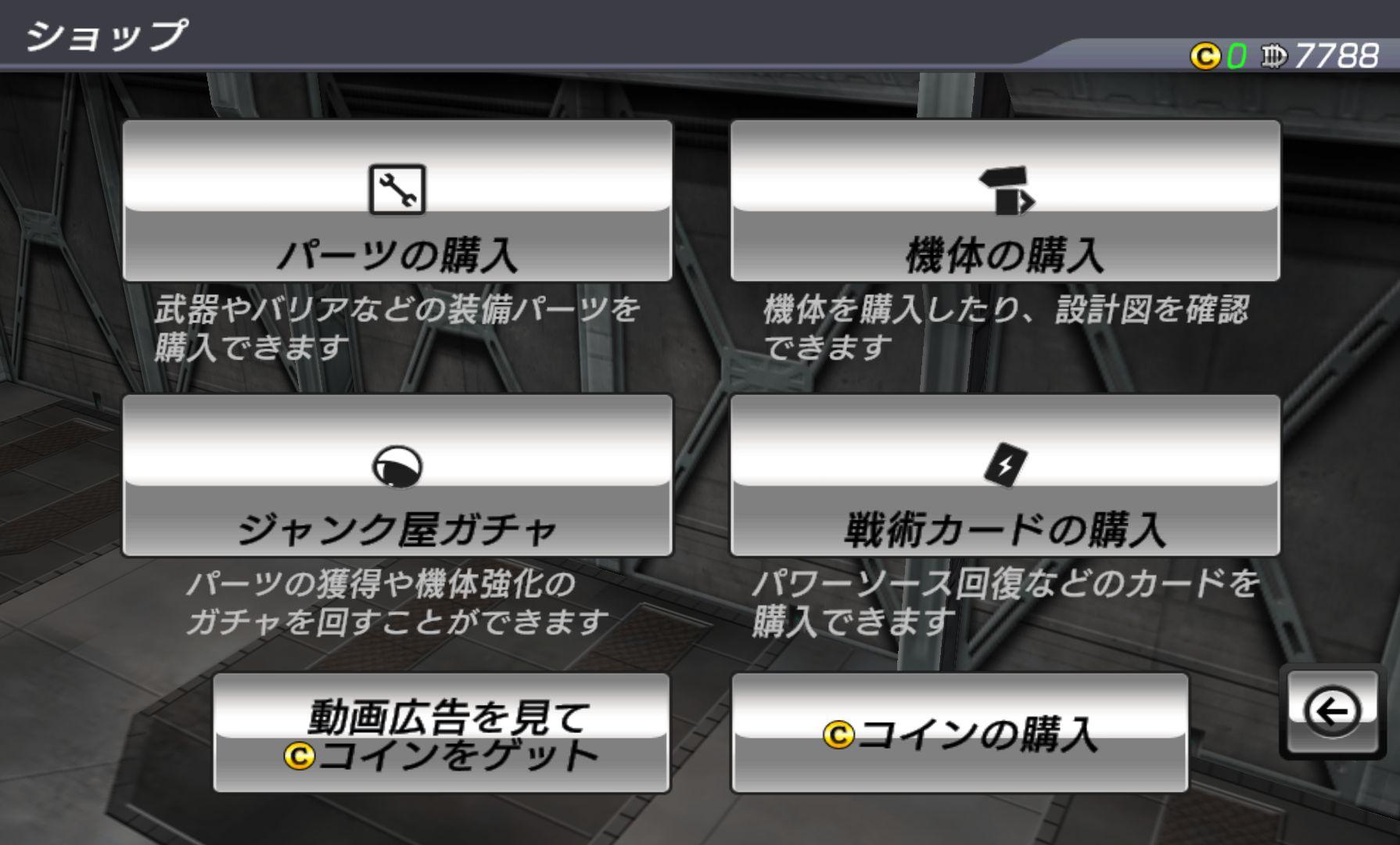 androidアプリ デストロイ・ガンナーズ シグマ(Destroy Gunners Σ)攻略スクリーンショット4
