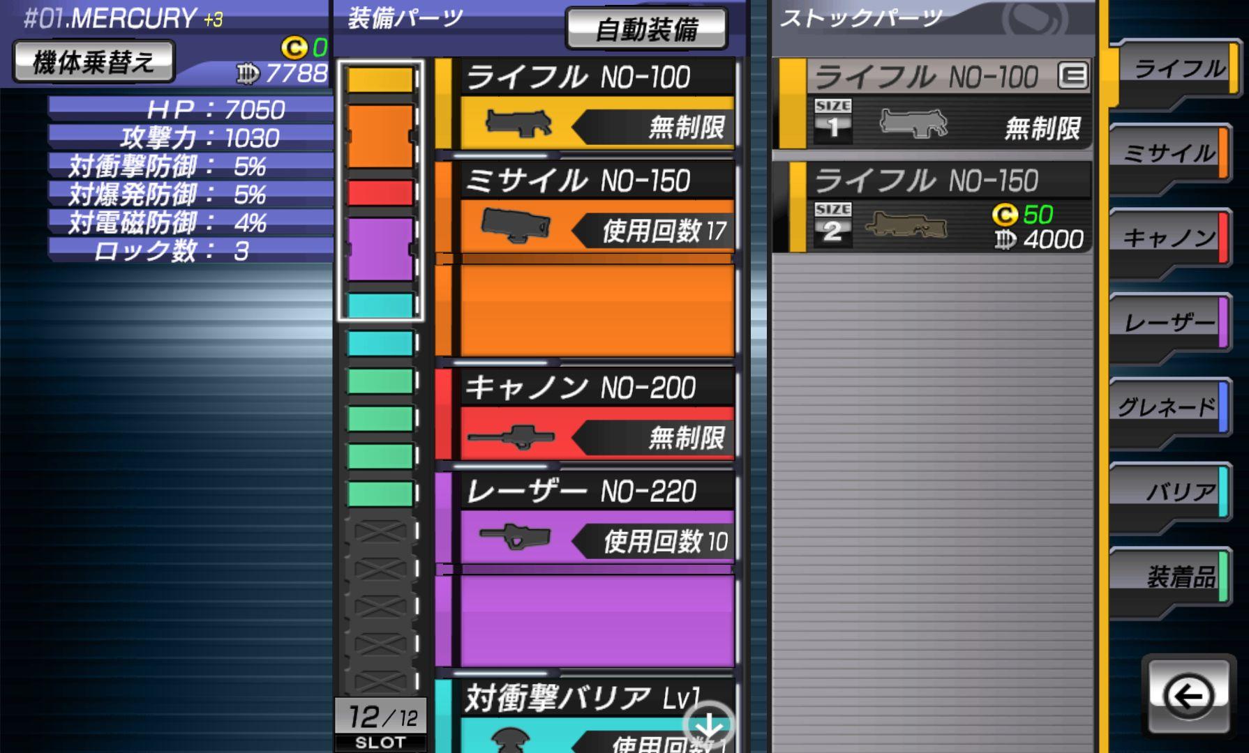 デストロイ・ガンナーズ シグマ(Destroy Gunners Σ) androidアプリスクリーンショット3