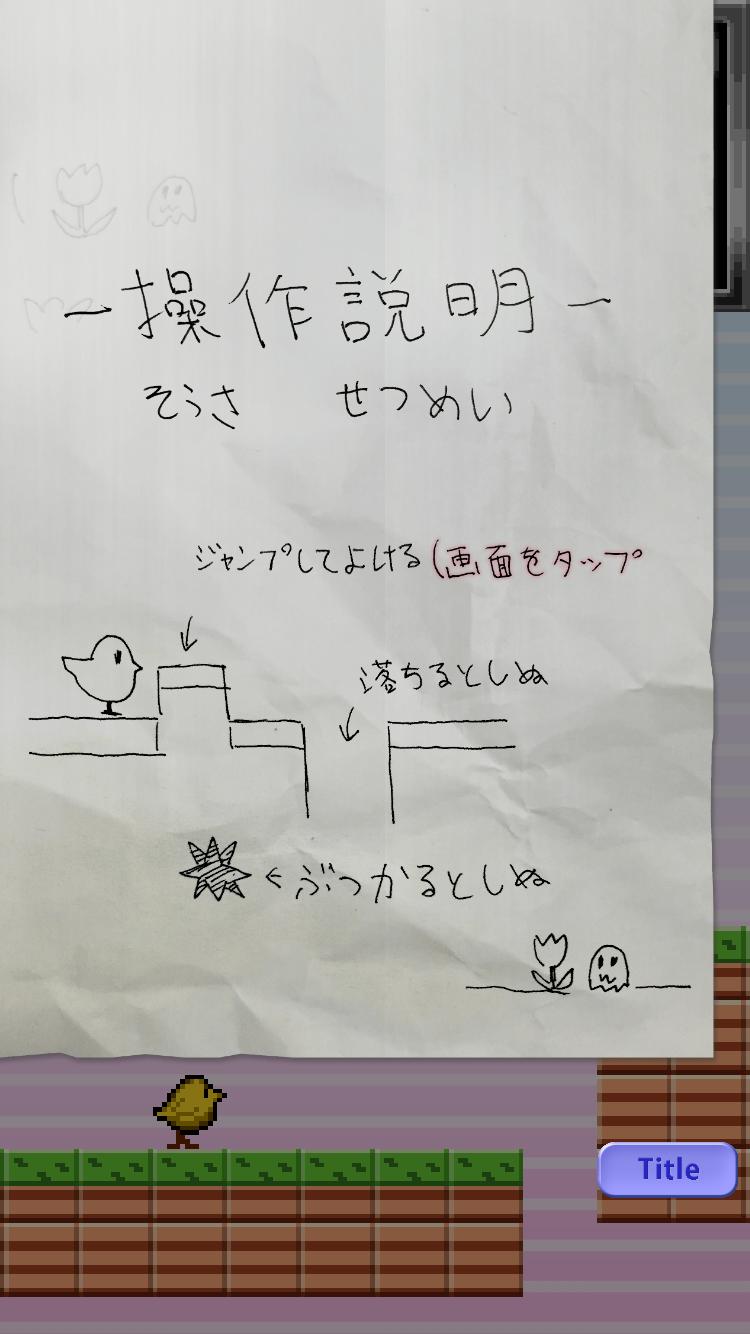 ピヨ王 androidアプリスクリーンショット2