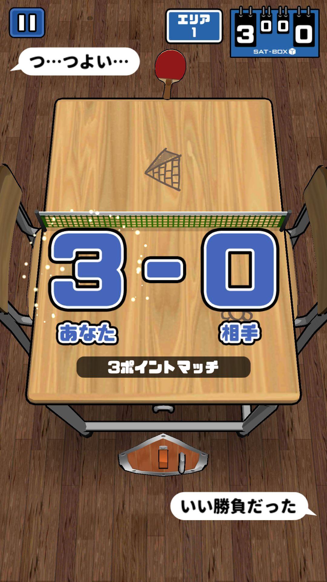 androidアプリ 机で卓球攻略スクリーンショット4