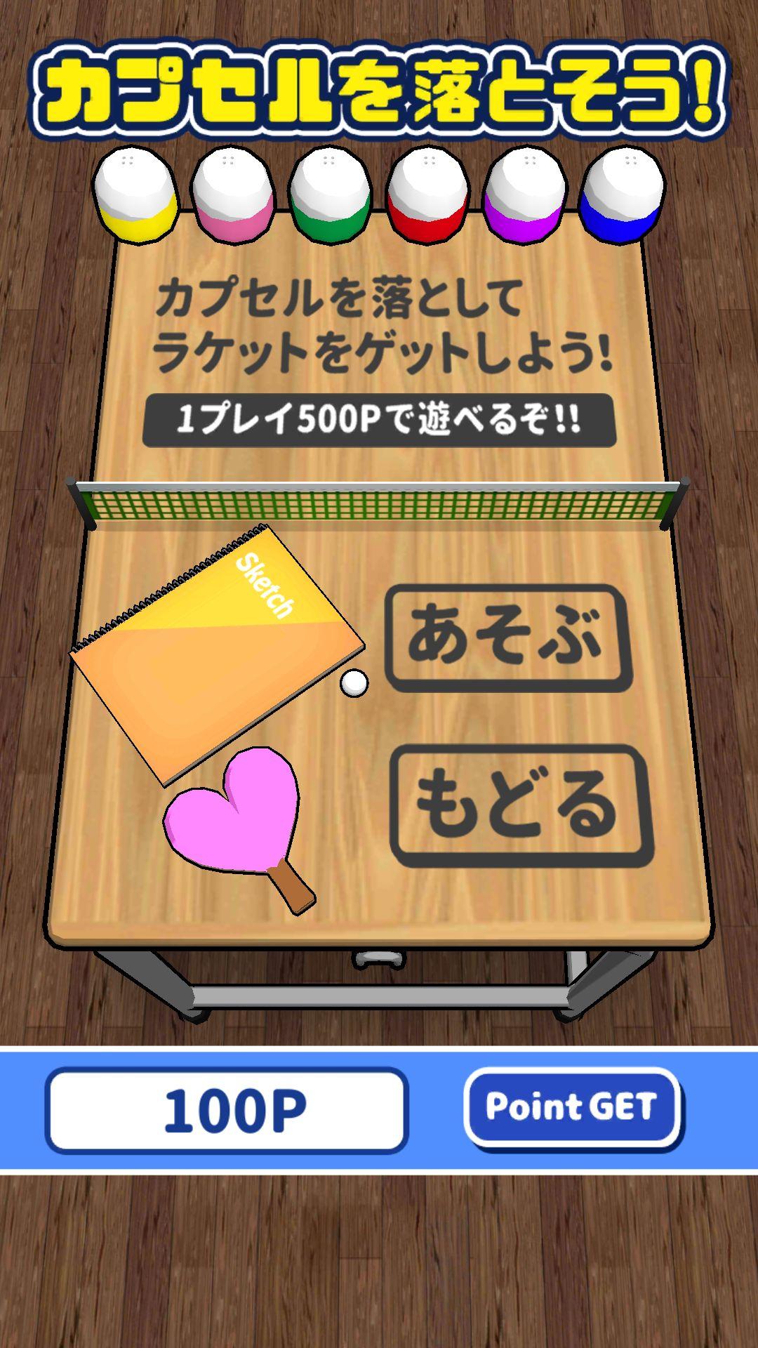 androidアプリ 机で卓球攻略スクリーンショット5