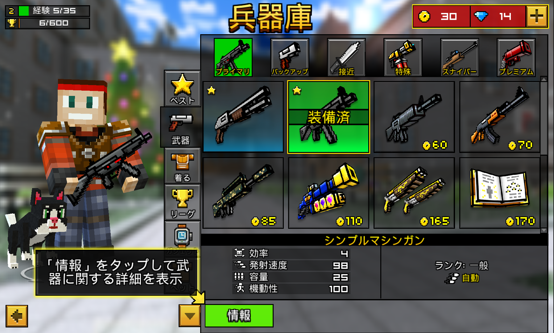 androidアプリ Pixel Gun 3D攻略スクリーンショット2