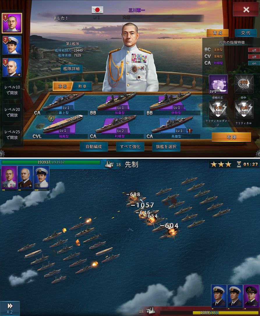 大戦艦-Ocean Overlord androidアプリスクリーンショット1