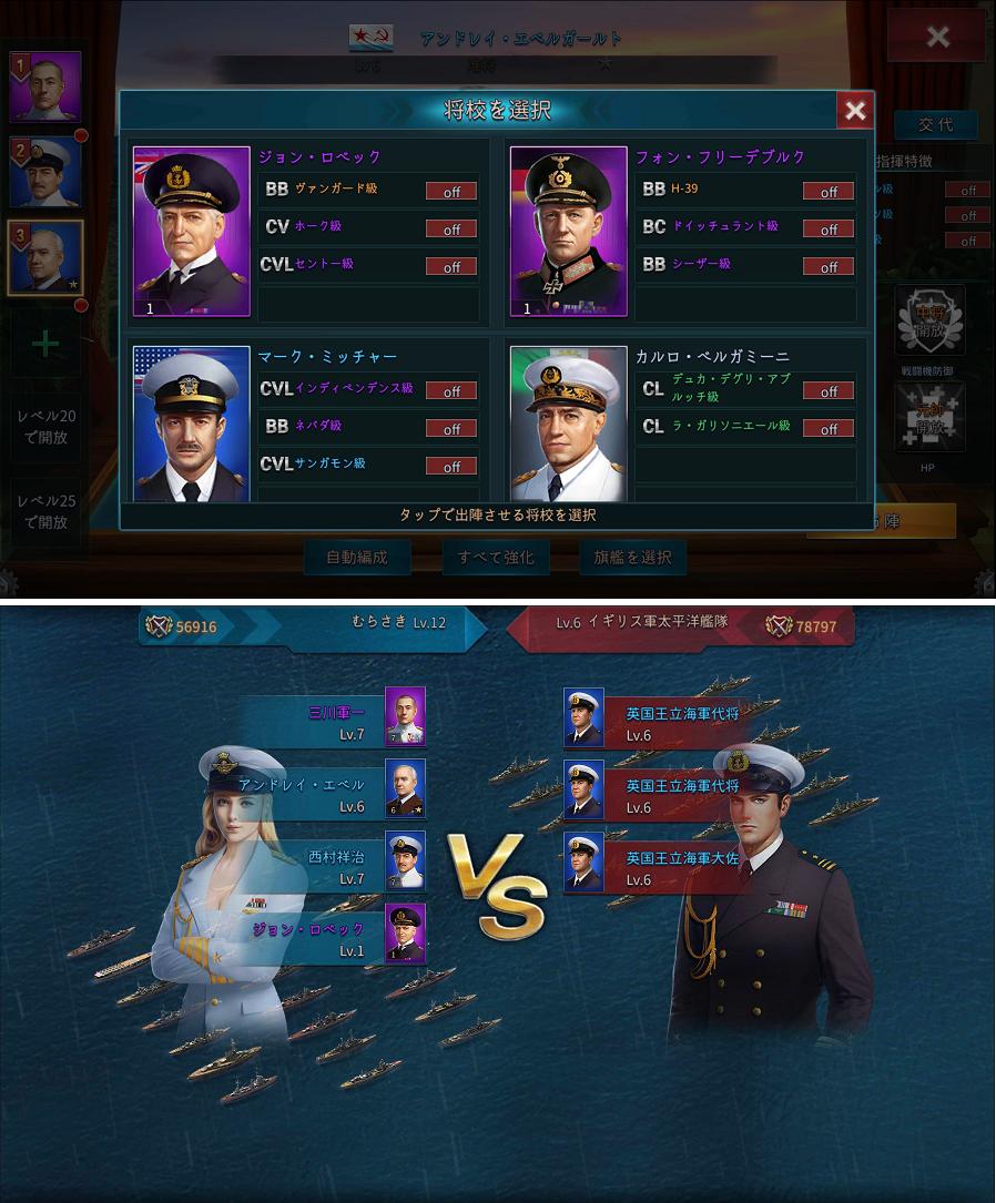 大戦艦-Ocean Overlord androidアプリスクリーンショット2