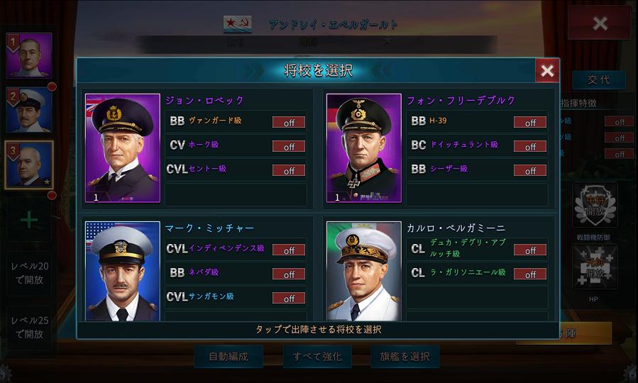 大戦艦-Ocean Overlord androidアプリスクリーンショット3