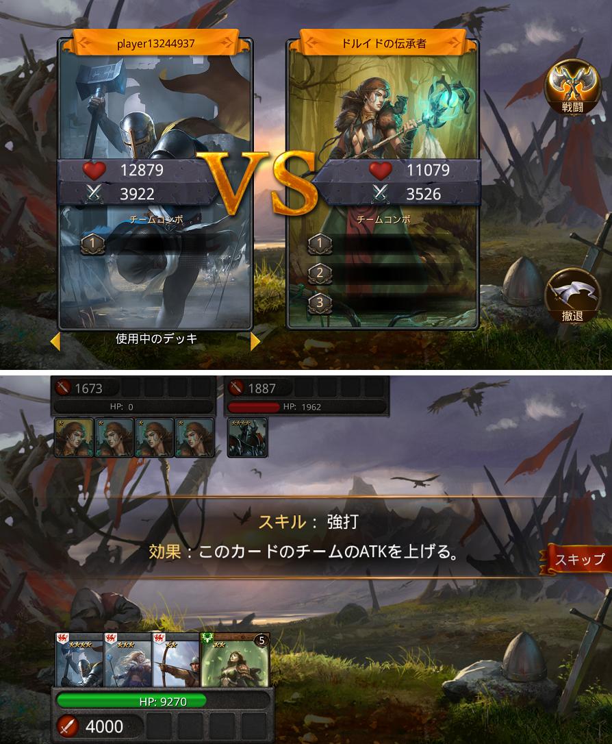 ヒーロー・オブ・キャメロット アーサー王の騎士たち androidアプリスクリーンショット1