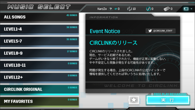 androidアプリ サークリンク(CIRCLINK)攻略スクリーンショット8